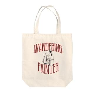 放浪の画家2 Tote bags