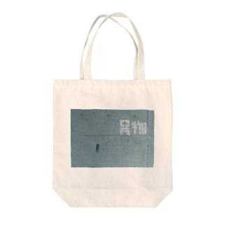 異物 Tote bags