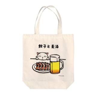 餃子と麦酒 Tote bags