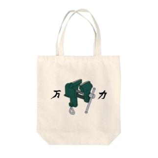 万力~図工室の力持ち~ Tote bags