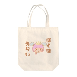 カブチャンホンポ☆ぼくはえらい Tote bags