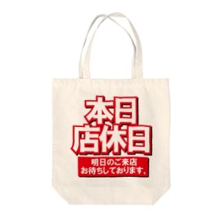 本日店休日 Tote bags