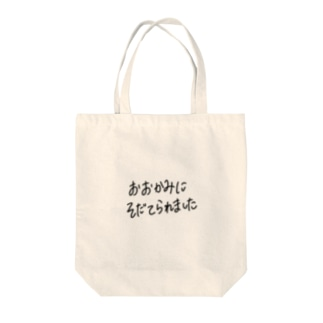 言いそうで言わない言葉シリーズ Tote bags