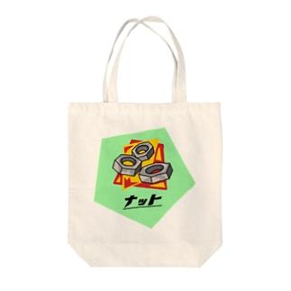 ナット派 Tote bags