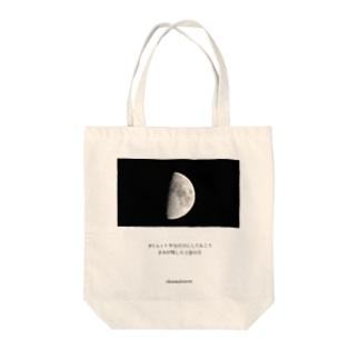 「空につける名前」グッズ Tote bags