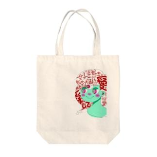 愛が重い。 Tote bags