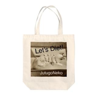 キュートな猫JutugoNekoのダイエット Tote bags