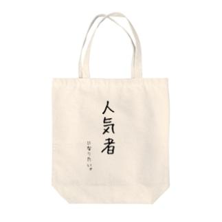 人気者になりたい Tote bags