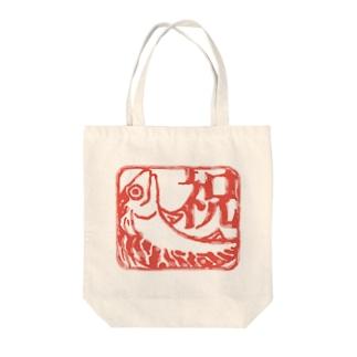 祝いのサバ Tote bags