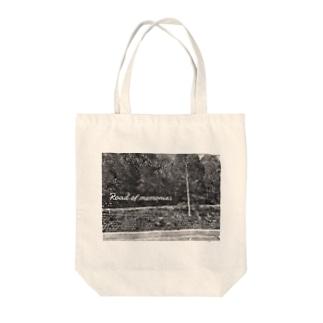 思い出の道。 Tote bags