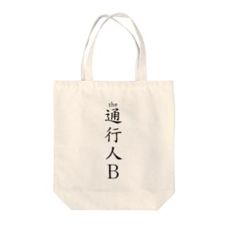 通行人B Tote bags