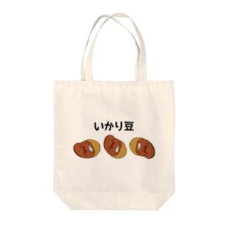 いかり豆 Tote bags