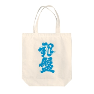 blue.incの銀盤 Tote bags