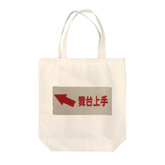 舞台上手(ぶたいかみて) Tote bags