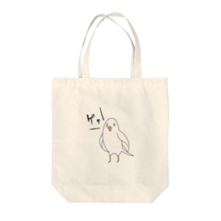 インコ(お怒りver) Tote bags
