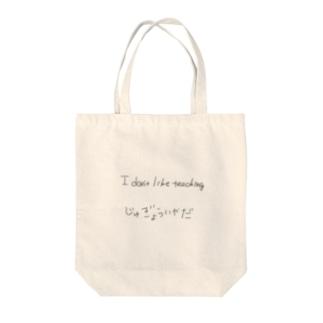 教員だけどなにか? Tote bags