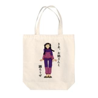 アカシャさんじゅうろくさい Tote bags