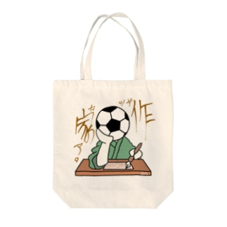 作家ァ。 Tote bags