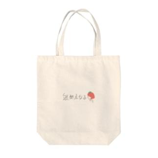 無拠点女子トート Tote bags