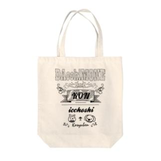ダッチモネコンイッチョシ Tote bags