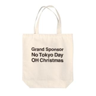 「ご覧のスポンサーの提供でお送りします」 Tote bags