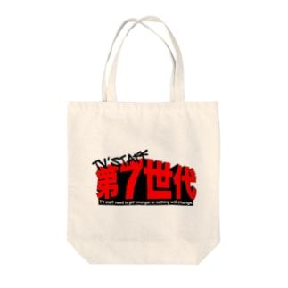 スタッフも第7世代 Tote bags