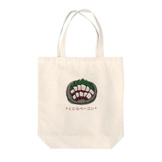 くじらベーコン(文字有り) Tote bags