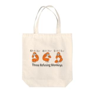 拒否する三猿 Tote bags