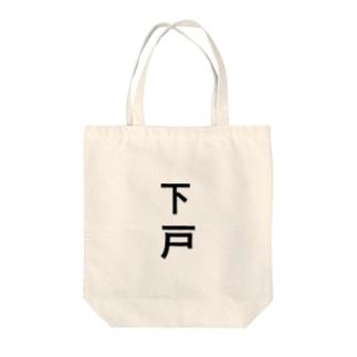 ゲコ Tote bags