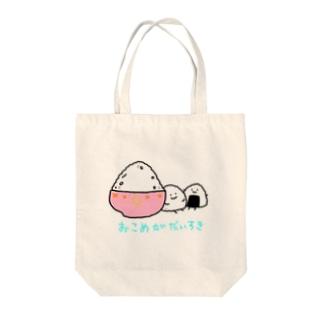 おこめがだいすき Tote Bag