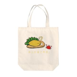 カニたまごやき(文字有り) Tote Bag