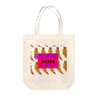 イビフラエ2 Tote bags