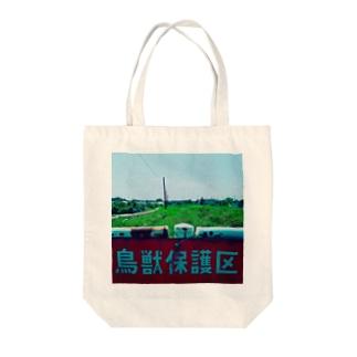 鳥獣保護区 Tote bags