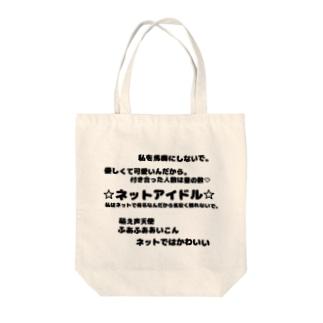 私はネットアイドル Tote bags