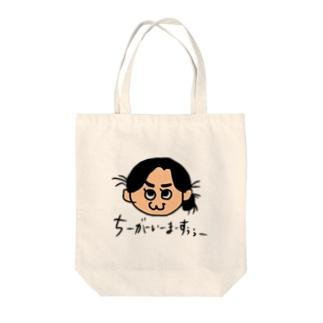 萩さん Tote bags