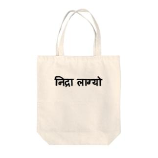 ネパール語で「眠い」 Tote bags