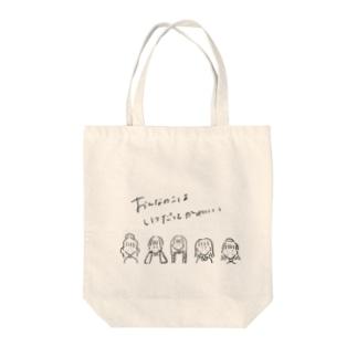 おんなのこはいつだってかわいい Tote bags
