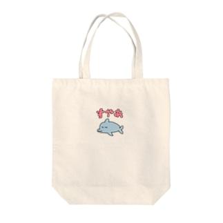 すやすや・いるか Tote bags