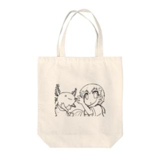 【アクシズ】流川海里とウーパールーパー(線画) Tote bags