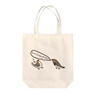 ソーシャルディスタンス@キンカチョウ Tote bags