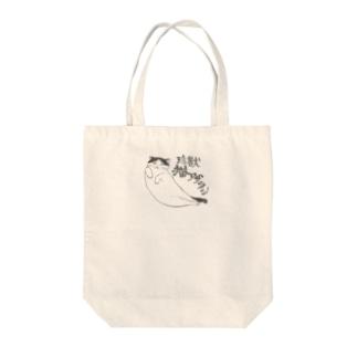 ハチワレ牛ねこシルバ(珍獣猫アザラシ) Tote bags