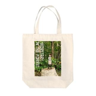 森の中の秘書子 Tote bags