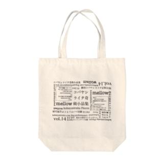 コバヤシライタ奇術小品集「mellow」記念グッズ Tote bags