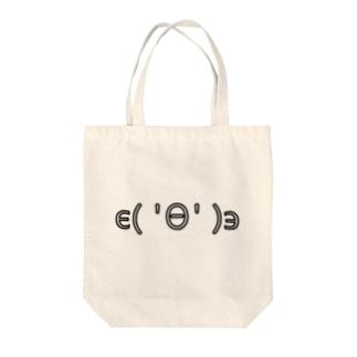 フグ Tote bags