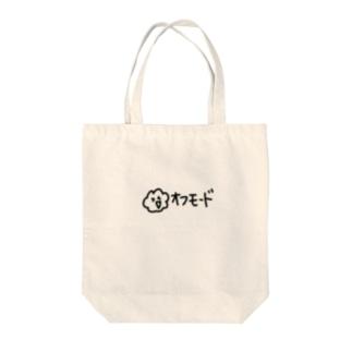 オフモードくん Tote bags