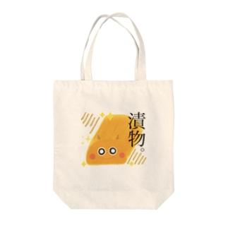 漬物 Tote bags
