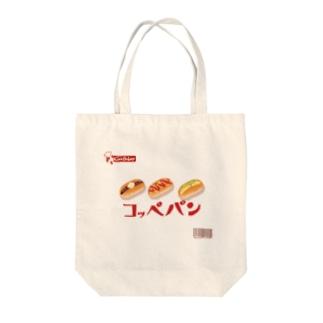 コッペパン Tote bags