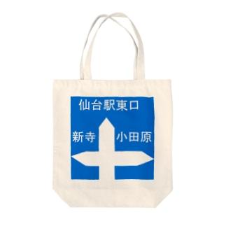 エッ!小田原 Tote bags