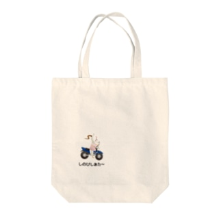 しのびの休息 Tote bags