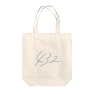 メイドイン432(しみず) Tote bags